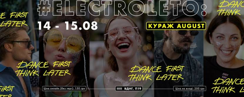 #ELECTROLETO: Кураж August