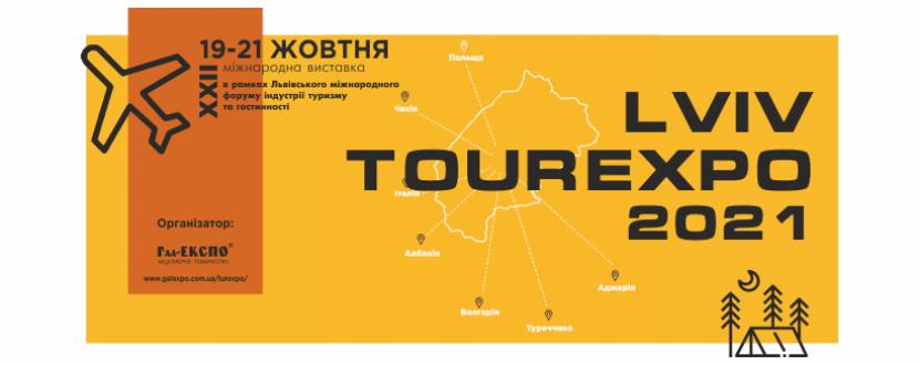ТурЕКСПО - Міжнародна виставка