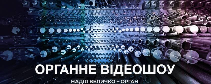 Органне відеошоу - Концерт