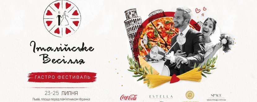 Італійське весілля у Львові - Гастро-фестиваль