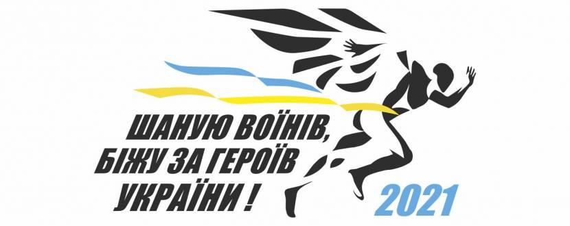 Шаную воїнів - біжу за Героїв України - Пробіг