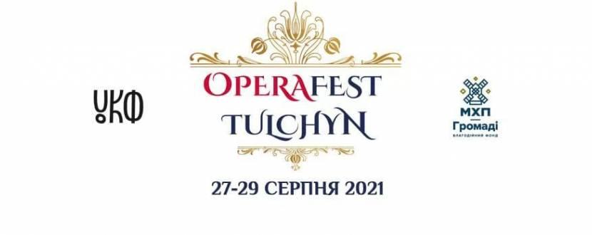 OPERAFEST TULCHYN-2021 у Палаці Потоцьких!