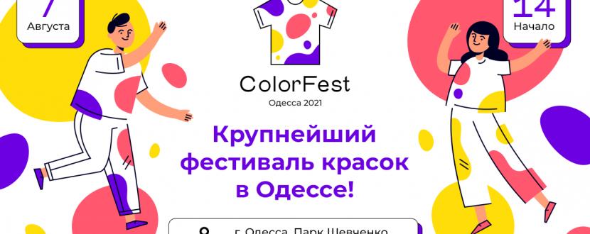 Фестиваль красок ColorFest 2021