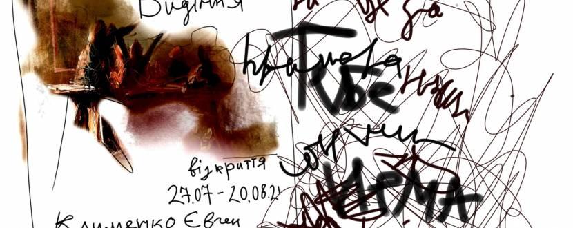 Виставка робіт художника Євгена Клименка