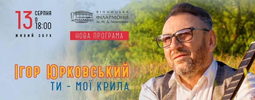 Ігор Юрковський: ювілейний гала-концерт