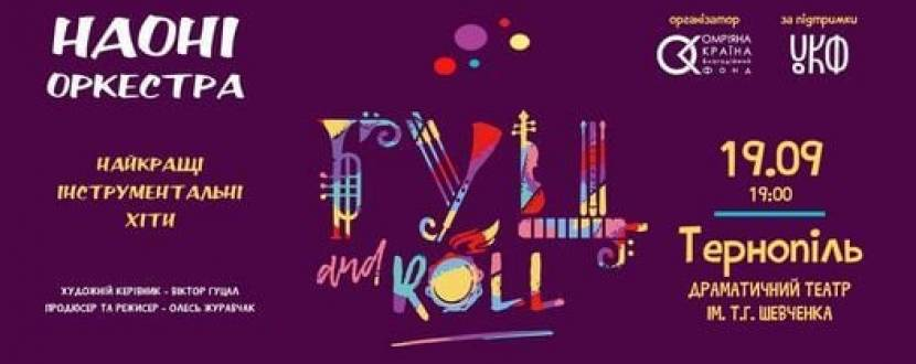 «Гуц and Roll». Найкращі інструментальні хіти сучасних українських композиторів