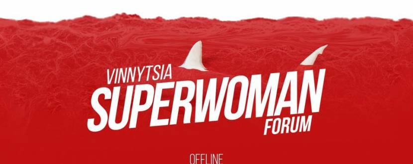 SUPERWOMAN FORUM  - Великий Жіночий бізнес-форум