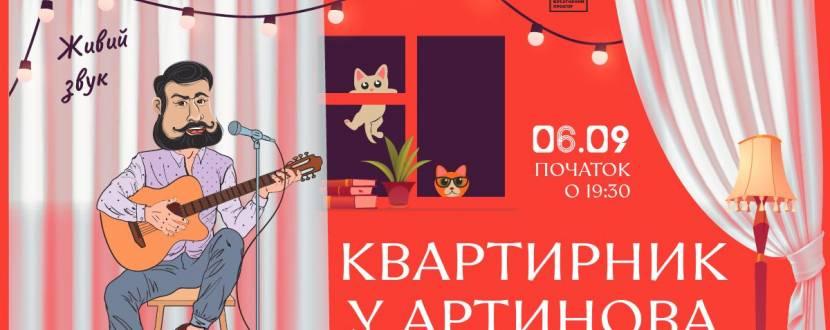 Квартирник у Артинова. До дня народження Креативного простору Артинов