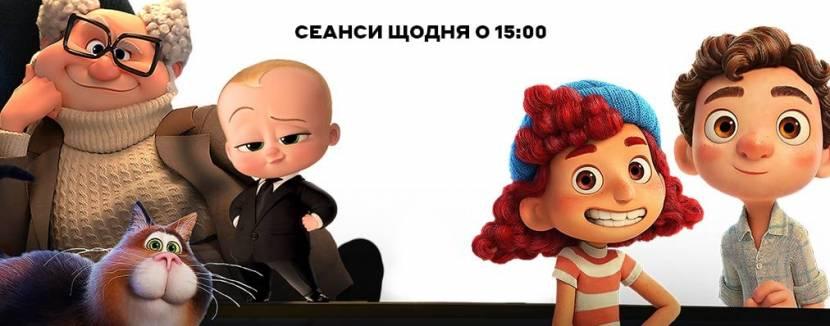 Фестиваль мультфільмів у MULTIPLEX