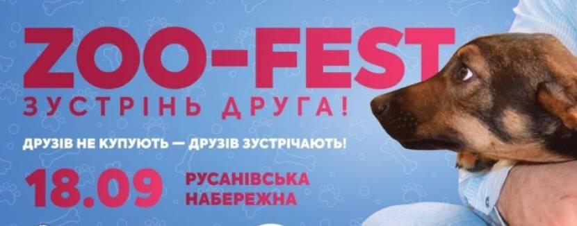Kyiv Zoo Fest - Сімейно-розважальний фестиваль