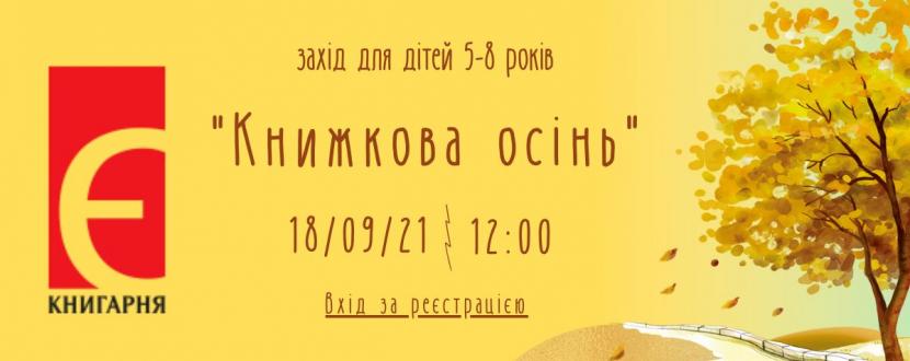"""Дитяча субота """"Книжкова осінь"""""""