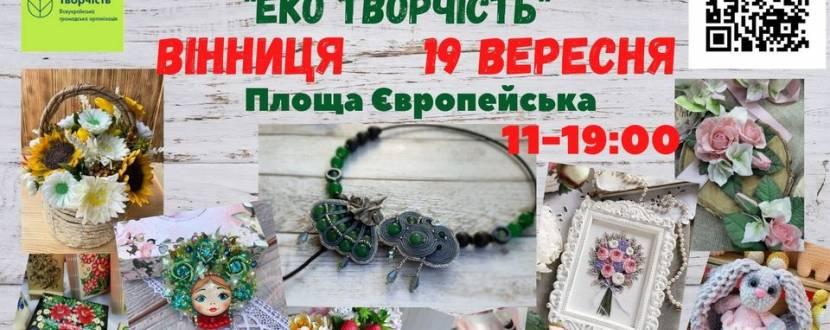 """Перший всеукраїнський фестиваль """"ЕКО творчість"""""""