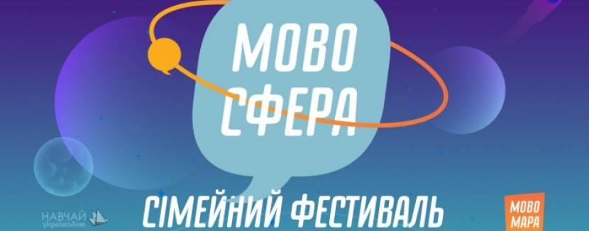 Мовосфера - Сімейний фестиваль української мови