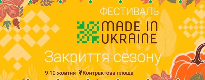 Фестиваль Made in Ukraine: Закриття сезону