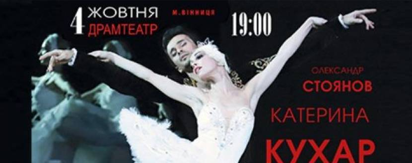 """Лебедине Озеро"" з Катериною Кухар"