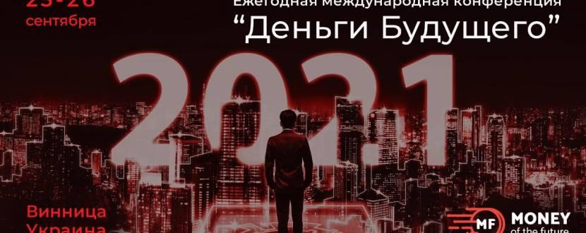 """Международная конференция """"ДЕНЬГИ БУДУЩЕГО"""""""