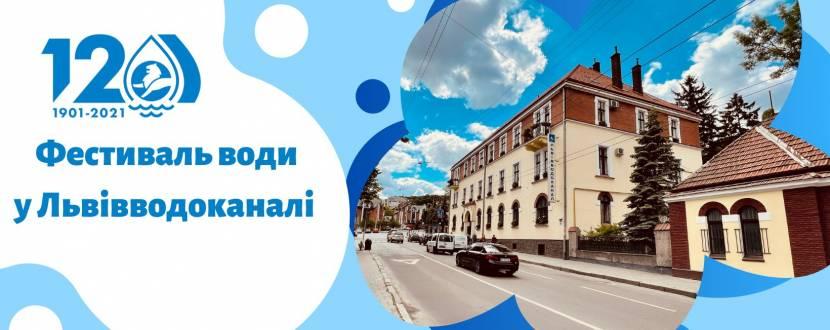 120 років Львівводоканалу - Фестиваль води