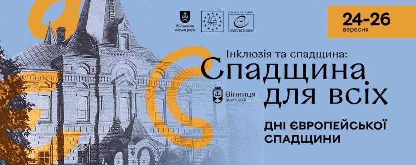 Дні європейської спадщини 2021 у Вінниці
