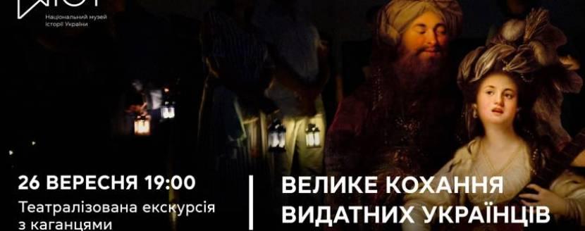 Велике кохання видатних українців - Театралізована екскурсія