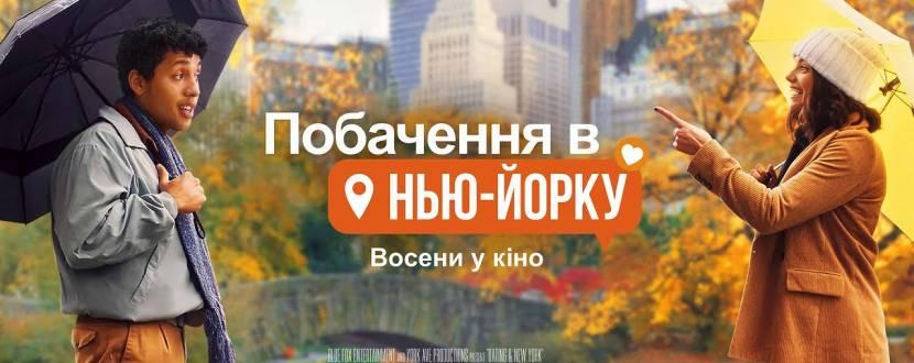Побачення в Нью-Йорку
