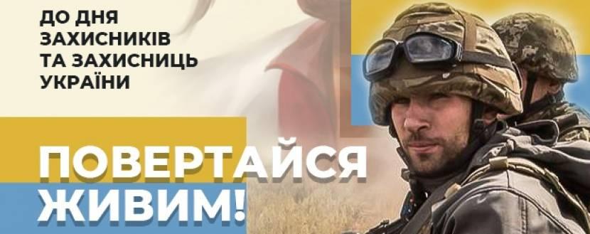 Повертайся живим - Концерт до Дня захисників та захисниць України