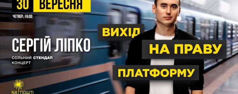 Cергій Ліпко із сольним стендап-концертом у Тернополі