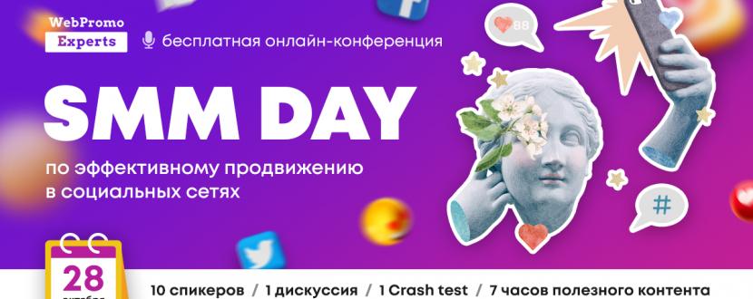 SMM Day - Безкоштовна онлайн-конференція