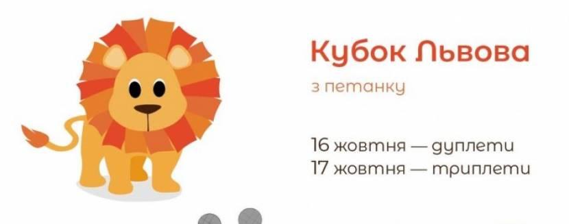 Кубок Львова з петанку 2021