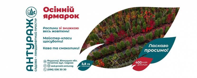 Осінній ярмарок на садовому просторі «Антураж».