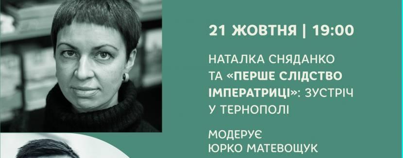 """Наталка Сняданко та """"Перше слідство імператриці"""": зустріч у Тернополі"""