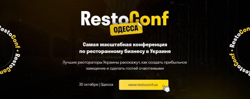 RestoConf 5.0: Конференция по ресторанному бизнесу