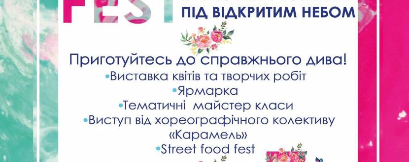 Flora Fest у Дендропарку