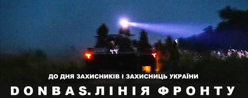 Donbas. Лінія фронту - Фотовиставка незалежного репортерського інтерактивного медіа Donbas Frontliner