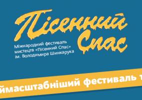 Фестиваль «Пісенний Спас» ім. В.Шинкарука