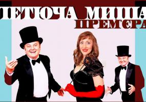 """Оперета """"Летюча миша"""". Відкриття театрального сезону"""