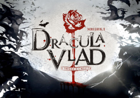Мюзикл Vlad: История любви