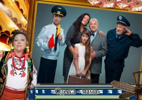 Спектакль Поезд Одесса-мама
