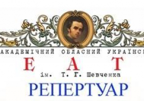 Репертуар на листопад у Тернопільському драматичному театрі