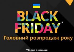 Black Friday у ТЦ Поділля City