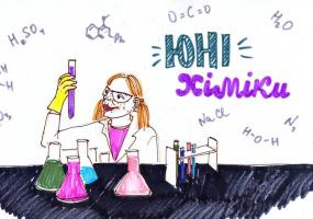 Юні хіміки - Заняття для дітей