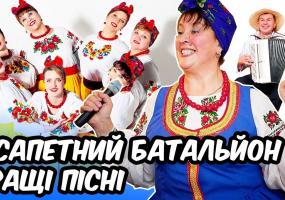 Лісапетний батальйон - концерт в Ракушці
