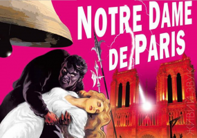 Концерт «Кращі пісні NOTRE DAME de PARIS»