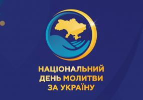 День Молитви за Україну 2018