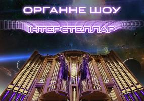 Интерстеллар - Органное шоу