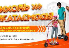 Тест-драйв персонального електротранспорту у Вінниці