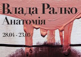 Выставка Влада Ралко «Анатомія»