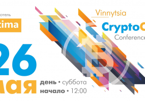 Vinnytsia CryptoCoin Conference 2018