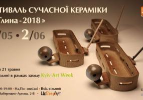 ЦеГлина2018 - Фестиваль сучасної кераміки