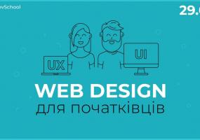 """Курс """"WEB DESIGN для початківців"""" y Artinov School"""