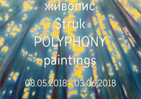 Поліфонія - виставка живопису Дениса Струка